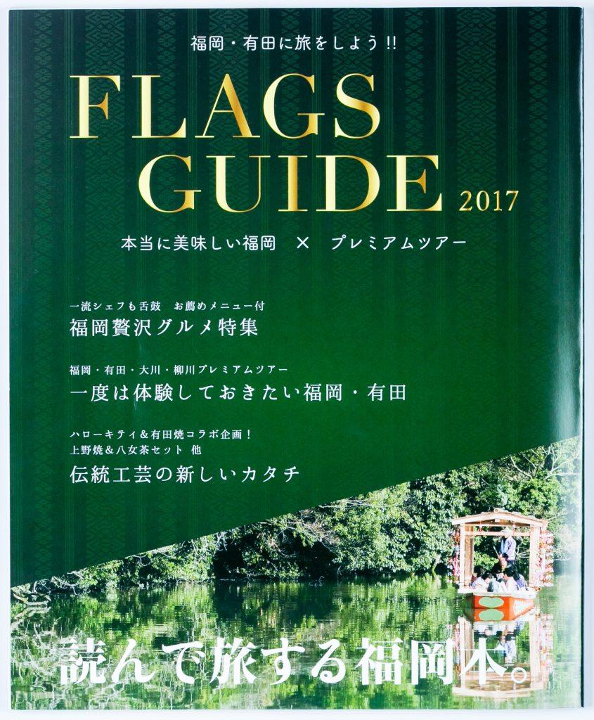 『読んで旅する福岡本』FLAGS GUIDE